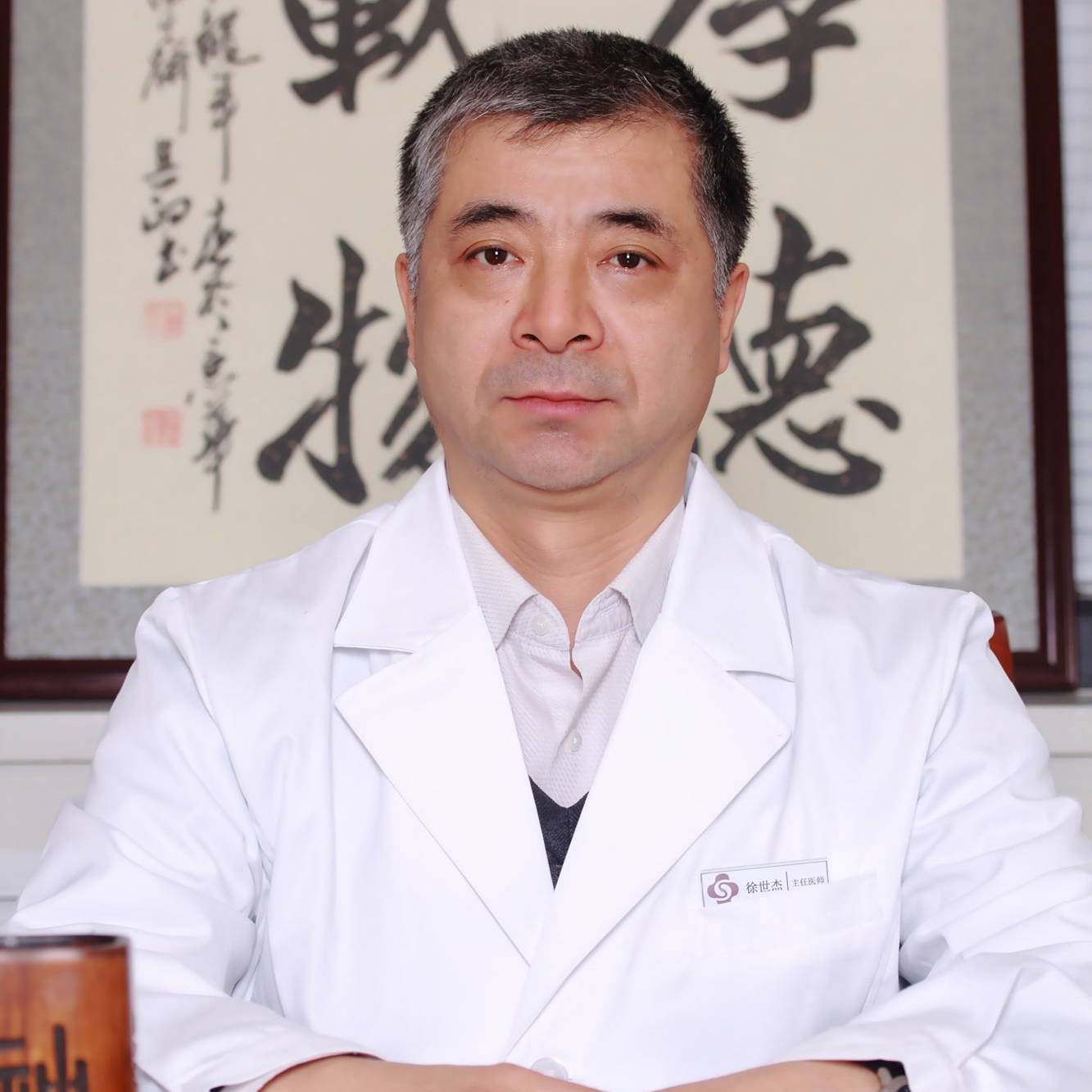 Сюй Ши Цзе
